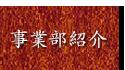 事業部紹介